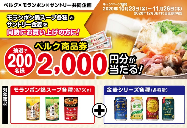 (終了しました)【ベルク×モランボン×サントリー】モランボン鍋スープと「金麦」でお鍋を愉しもう♪「ベルク商品券2,000円分が当たる!キャンペーン」