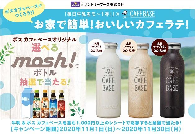 (終了しました)【ウェルパーク×サントリーフーズ】ボスカフェベースで手軽にカフェラテを楽しもう♪「ボス カフェベース オリジナルmosh!ボトルが当たる!キャンペーン」