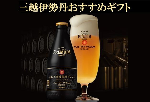 【ISETAN MEN'S netに掲載!】特別なギフトには限定醸造「ザ・プレミアム・モルツ マスターズドリーム〈山崎原酒樽熟成ブレンド〉」や東京国立博物館限定ギフトを♪
