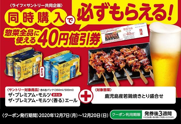 (終了しました)【ライフ×サントリー】「ザ・プレミアム・モルツ」や「ザ・プレミアム・モルツ〈香る〉エール」とライフの「鹿児島県産若鶏焼きとり盛合せ」を一緒に買ってお得な値引券をゲットしよう♪