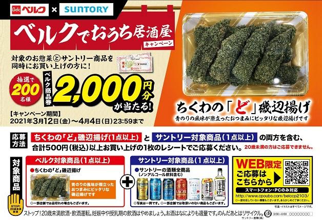 (終了しました)【ベルク×サントリー】お惣菜の『ちくわの「ど」磯部揚げ』とサントリー商品を買って「ベルク商品券」2,000円分を当てよう!「ベルクでおうち居酒屋キャンペーン」