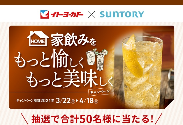 【イトーヨーカドー×サントリー】「プレモル」や「金麦」を買って、家飲みグッズを当てよう♪「家飲みをもっと愉しく、もっと美味しくキャンペーン」