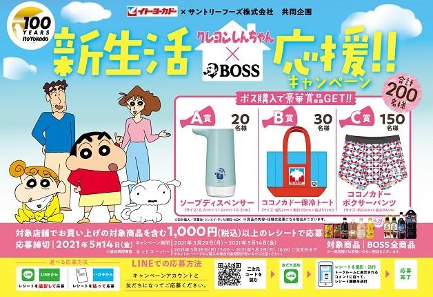 【イトーヨーカドー×サントリー】「BOSS」を買って限定グッズを当てよう!「クレヨンしんちゃん×BOSS新生活応援!!」キャンペーン