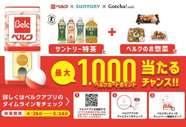 (終了しました)【ベルク×サントリー】ベルクカード会員様限定企画「サントリー特茶とベルクのお惣菜買ってベルクカードポイントGET!」キャンペーン