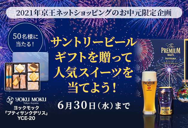 (終了しました)【2021年京王ネットショッピングのお中元限定企画】「サントリービールギフトを贈って人気スイーツを当てよう!」キャンペーン