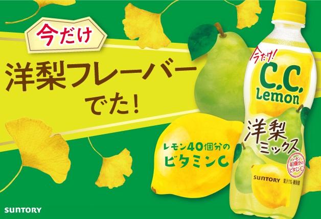 【イオングループ限定】「C.C.レモン 洋梨ミックス」が9月14日に季節限定新発売♪