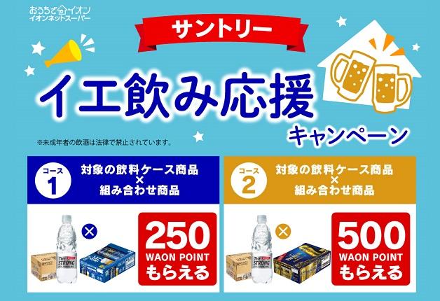 【イオンネットスーパー限定】WAON POINTをお得にもらおう!「サントリー イエ飲み応援キャンペーン」