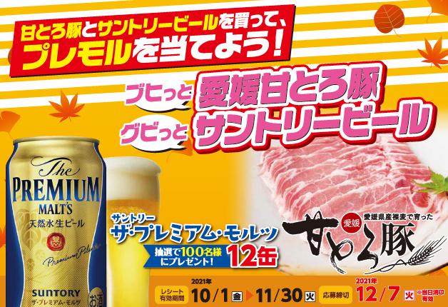 【日本リテールホールディングス×サントリー共同企画】愛媛甘とろ豚とサントリービールを買って「プレモル」を当てよう!
