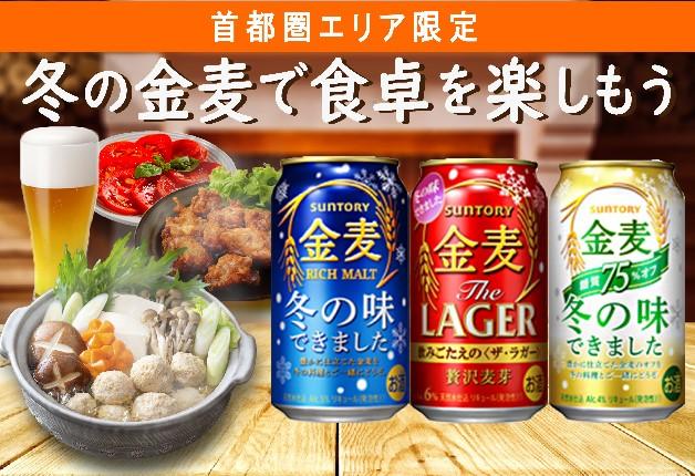 季節の味わいを楽しもう!冬の「金麦」に合わせたいスーパーマーケットおすすめのお惣菜をご紹介♪