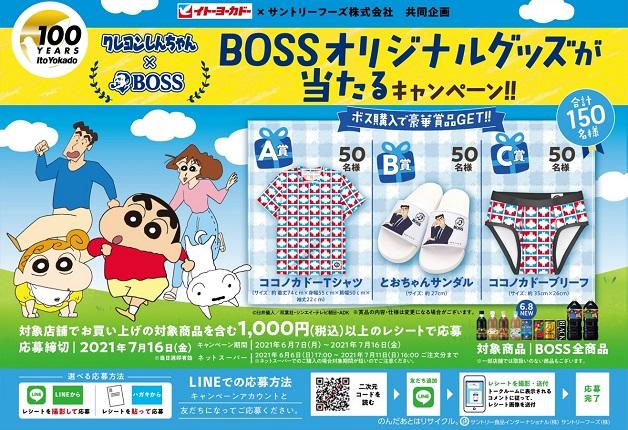 (終了しました)【イトーヨーカドー×サントリー】「BOSS」を買って限定グッズを当てよう!「クレヨンしんちゃん×BOSS オリジナルグッズが当たる」キャンペーン!!