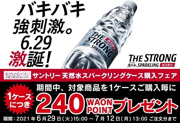 (終了しました)【イオンネットスーパー限定】「THE STRONG天然水スパークリング」を買ってお得に「WAON POINT」をもらおう!「サントリー天然水スパークリングケース購入フェア」