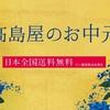 お中元におすすめ♪大切な人に日本橋高島屋限定の特別なギフトセットを贈りませんか?