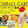 7月11日~13日は「ハイボールガーデンin 豊洲」で「ビームハイボール」と「メーカーズクラフトハイボール」を楽しもう