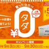 【そうてつローゼン×サントリー】ウェルカムカードメンバー限定企画!「買った分だけ0円」キャンペーン