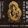 六本木・サントリー美術館で「京都・醍醐寺」展開幕!展示の見どころやお得な情報をお届けします♪