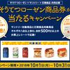 「金麦」と「日清食品」のチキンラーメンを買ってそうてつローゼンの商品券を当てよう♪謎解きに正解すると当選確率2倍!