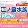 【自販機その場で当たる!】サントリー商品を買って「新江ノ島水族館」をお得に楽しもう♪
