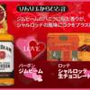【サントリー専属ソムリエがおすすめ!】バレンタインは「オオゼキ」で洋酒とチョコレートのマリアージュを愉しもう♪