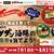 【京王ストア・キッチンコート限定】サントリー商品を買って「肉汁餃子製作所ダンダダン酒場」お食事券を当てよう!