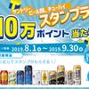 【ウエルシアグループ限定】「プレモル」や「こだわり酒場のレモンサワー」を買うとTポイントが最大10万ポイント当たる!