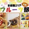【首都圏フルーツ部】秋にぴったりの「栗」を使ったフルーツブランデーをつくろう!9月新発売のサントリー商品もご紹介します♪