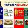 【鍋料理】担当者オススメの「金麦」4種と楽しむ鍋レシピをご紹介します!