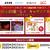 【オオゼキ限定】サントリー・ニチレイ・グリコ商品を買って当てよう♪「新国立劇場バレエ&キッザニア東京ご招待キャンペーン」!
