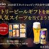 【2020京王ネットショッピングお中元限定企画】「サントリービールギフトを贈って人気スイーツを当てよう!」キャンペーン