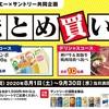 【ビッグ・エー×サントリー共同企画】年末ジャンボ宝くじや神戸牛&松坂牛を当てよう♪「まとめ買いキャンペーン」