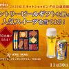 【2020京王ネットショッピングお歳暮限定企画】「サントリービールギフトを贈って人気スイーツを当てよう!」キャンペーン