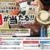 【ベルク×サントリー】ベルク自慢の国産牛を当てよう♪「くらしにベルク冷凍食品と金麦を買って肉が当たる!!キャンペーン」