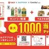 【ベルク×サントリー】ベルクカード会員様限定企画「サントリー特茶とベルクのお惣菜買ってベルクカードポイントGET!」キャンペーン