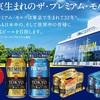 【7月13日限定発売!】首都圏限定の特別な「ザ・プレミアム・モルツ 東京仕込」と「ザ・プレミアム・モルツ〈香る〉エール 東京仕込」を愉しもう♪