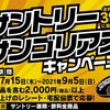 【カクヤス・KYリカー×サントリー共同企画】サントリーの商品を買ってサントリーサンゴリアス選手のサイン入りグッズを当てよう!「サントリーサンゴリアスキャンペーン!」