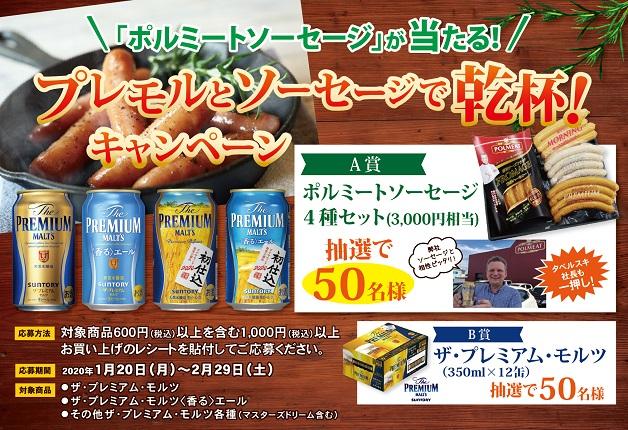 【秋田限定】「プレモル」を買ってご当地ソーセージ「ポルミートソーセージ」を当てよう♪