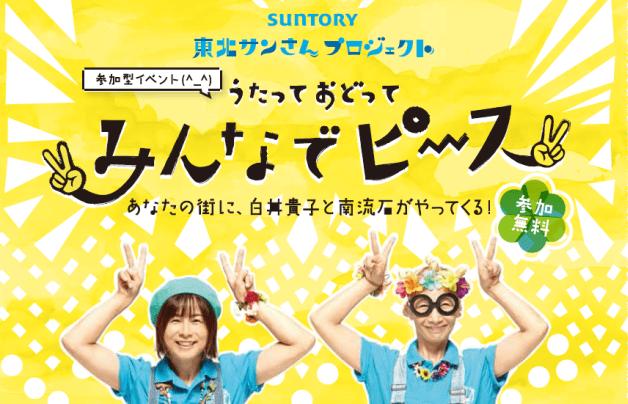 (終了しました)【ご参加お待ちしています!】3月22日~24日 岩手・宮城・福島県計6ヵ所で歌とダンスの教室開催(無料)