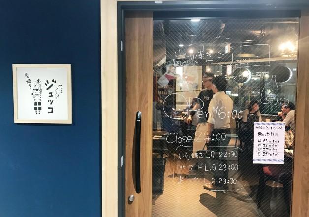 【7月12日オープン!】炉端焼きと本格中華が人気のオシャレ居酒屋♪仙台・東四市場ビルの「炭焼きジュッコ シマウマ酒店」