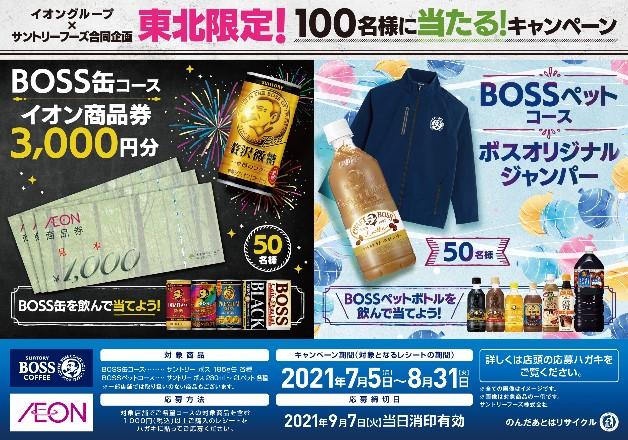 【イオングループ×サントリー】「BOSS」を飲んで商品券などを当てよう♪「東北限定!100名様に当たる!キャンペーン」