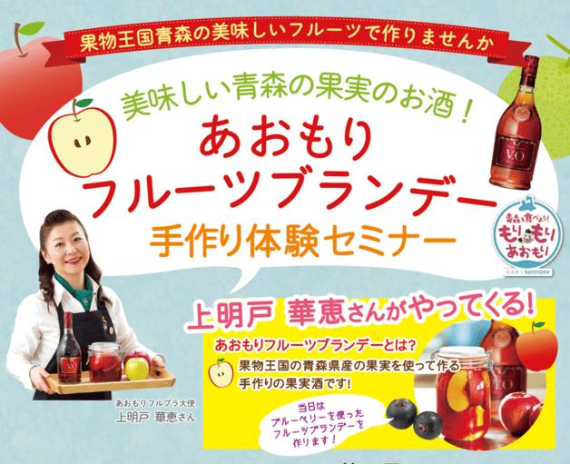 上明戸 華恵さんが伝授!「あおもりフルーツブランデー手作り体験セミナー」開催(終了しました)