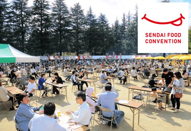 (終了しました)「仙台フードコンベンション」10月4日・5日開催!プレモルと一緒に、東北の食を存分に味わおう♪