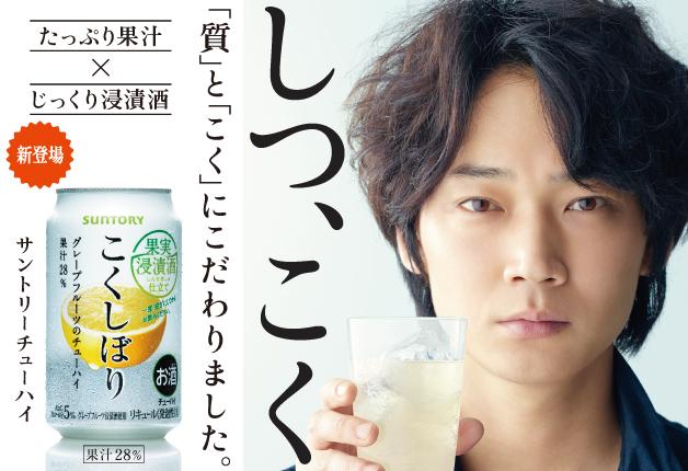 たっぷり果汁の本格的な味わい♪チューハイ「こくしぼり」新発売!CMには綾野剛さんも