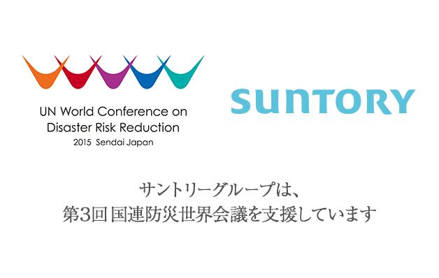 3月14日から仙台で開幕「第3回国連防災世界会議」 サントリーも復興支援活動についてブースを出展しています