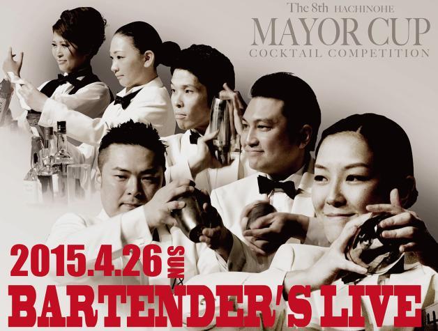 (終了しました)【チケット購入はお早めに!】全国のバーテンダーが競演!「八戸市長杯カクテルコンペティション」4月26日開催