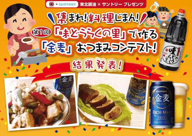 【入賞作品発表!】「味どうらくの里」を使った「金麦」おつまみレシピコンテスト♪レシピのご紹介も!
