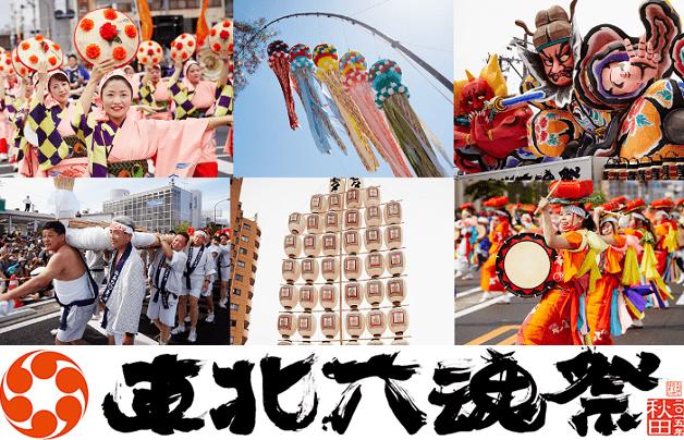 (終了しました)「東北六魂祭」5月30日・31日に秋田で開催!お近くでプレモルを飲めるお店もご紹介