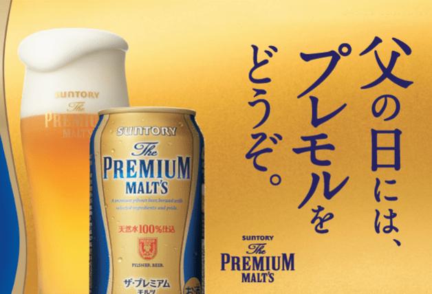(終了しました)父の日には「プレモル」をどうぞ♪出張工場セミナーに参加して、おいしい「プレモル」で乾杯しよう!