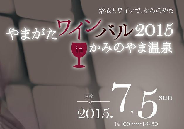 (終了しました)「やまがたワインバル2015 inかみのやま温泉」7月5日開催!おいしいワインとまち歩きを楽しもう♪