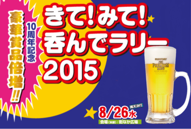 (終了しました)福島街なかでプレモルを楽しもう!8月26日「福島きて!みて!呑んでラリー」開催