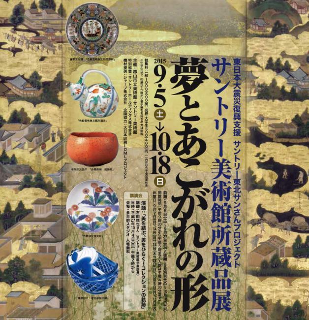 (終了しました)サントリー美術館の所蔵品が福島に!郡山市立美術館「夢とあこがれの形」展 9月5日より開催