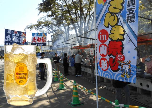 (終了しました)【気仙沼さんま祭りin山形】9月23日は霞城公園に集合!さんまと「かぼすハイボール」で乾杯♪